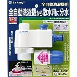 タカギ(takagi) 自動洗濯機用分岐栓 G490【2年間の安心保証】
