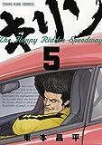 キリンThe Happy Ridder Speedway 5 (ヤングキングコミックス)