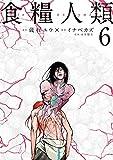 食糧人類-Starving Anonymous-(6) (ヤンマガKCスペシャル)