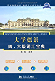 同济德语培训德语应试系列丛书:大学德语四、六级词汇宝典
