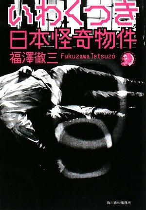 いわくつき日本怪奇物件 (ハルキ・ホラー文庫)