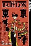 Tokyo Babylon Volume 6 by CLAMP (October 15,2005)