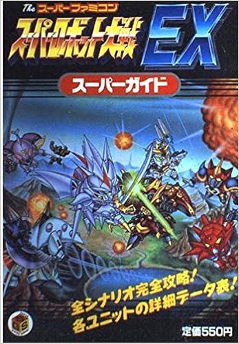 Ex 攻略 スパロボ 隠し要素/EX