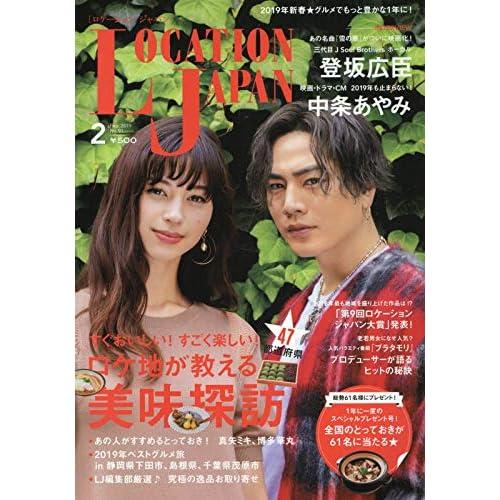 ロケーションジャパン 2019年2月号 表紙画像