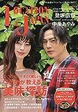 LocationJapan(ロケーション 2019年 02 月号 [雑誌]