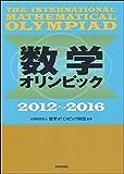 数学オリンピック2012-2016