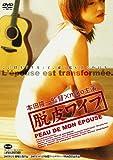 脱皮ワイフ [DVD]