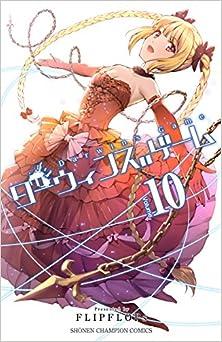 [FLIPFLOPs] ダーウィンズゲーム 第01-10巻
