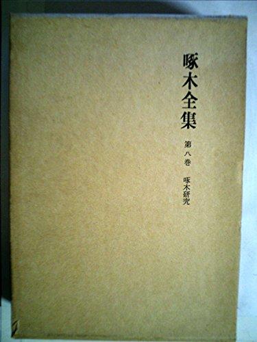 啄木全集〈第8巻〉啄木研究 (1968年)