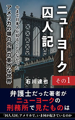 NewYork Shuujinki Sono Ni New York Shuujinki (Japanese Edition)