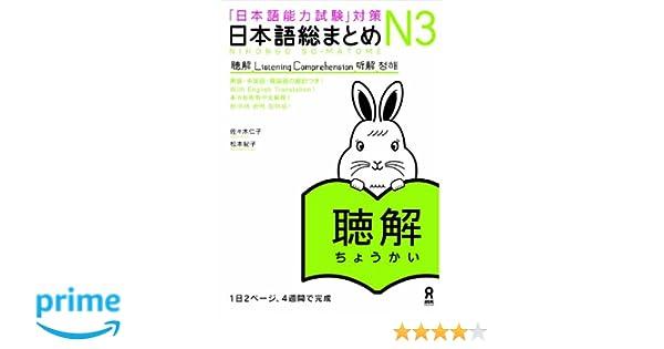 Nihongo So matome Listening Chokai JLPT N3 2CD: Hitoko