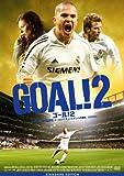 GOAL!2 STEP2 ヨーロッパ・チャンピオンへの挑戦 スタンダード・エディション [DVD]