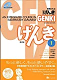 img - for GENKI I: An Integrated Course in Elementary Japanese [With CDROM] (Japanese Edition) (English and Japanese Edition) 2nd (second) by Eri Banno, Yoko Ikeda, Yutaka Ohno (2011) Paperback book / textbook / text book