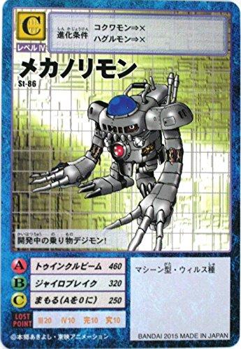 デジモンカード メカノリモン St-86 デジタルモンスター カード ゲーム リターンズ デジモン アドベンチャー 15th アニバーサリー セット 収録カードの商品画像