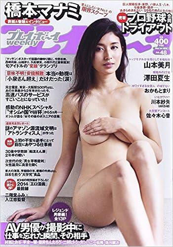 Japan playboy Weekly Playboy