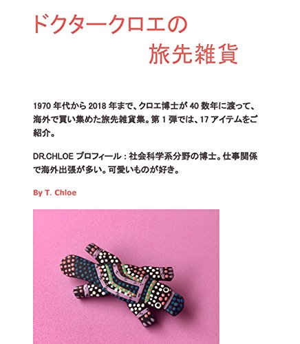 Dr Chloes  Shopping Memo in the World: fine items Dr Chloe bought in the world (Japanese Edition) ()