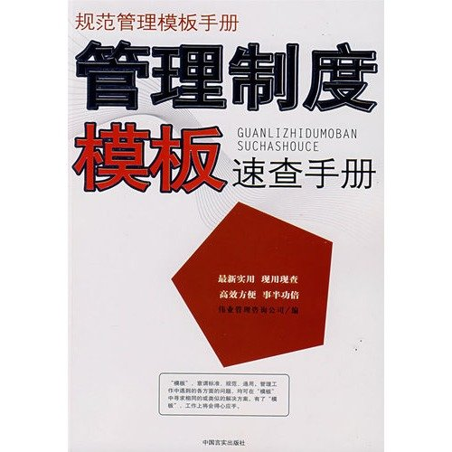small company business model text documents (for fine version)(Chinese Edition) ebook