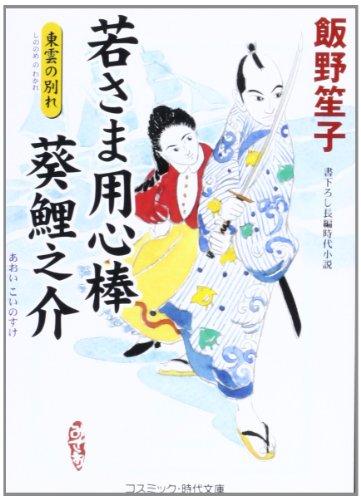 若さま用心棒葵鯉之介―東雲の別れ (コスミック・時代文庫)