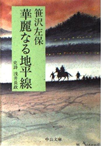 Horizon Splendour - Asai Nagamasa heroic verse (Chuko Bunko) (1985) ISBN: 4122012163 [Japanese Import]