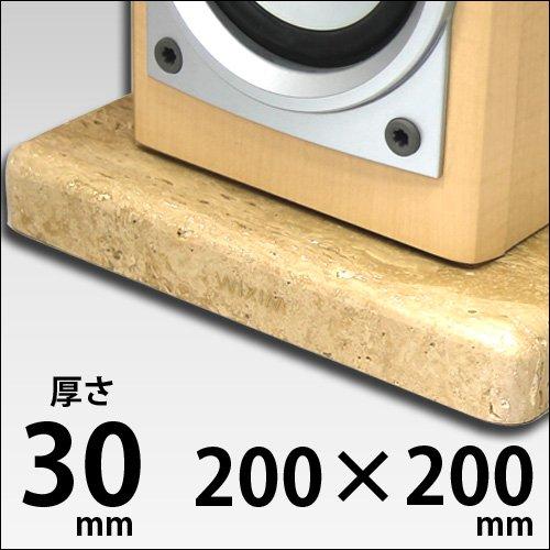 天然石オーディオボード ベージュ系天然大理石(トラバーチン)200mm×200mm 厚み約30mm ラウンドエッジ 全面磨き WIXIM ラウンドエッジ  B01ACNFPD6