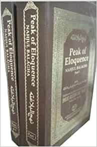 Have you read The Peak of Eloquence? What is your favourite quote or sermon of Imam Ali (as)?