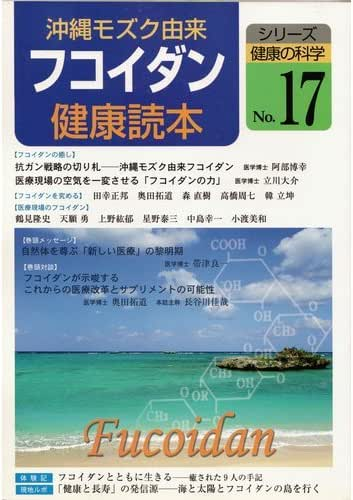 Okinawa mozuku fucoidan derived from health readings (science of health series (No.17)) (2004) ISBN: 4885800722 [Japanese Import]
