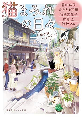 猫まみれの日々: 猫小説アンソロジー (集英社オレンジ文庫)