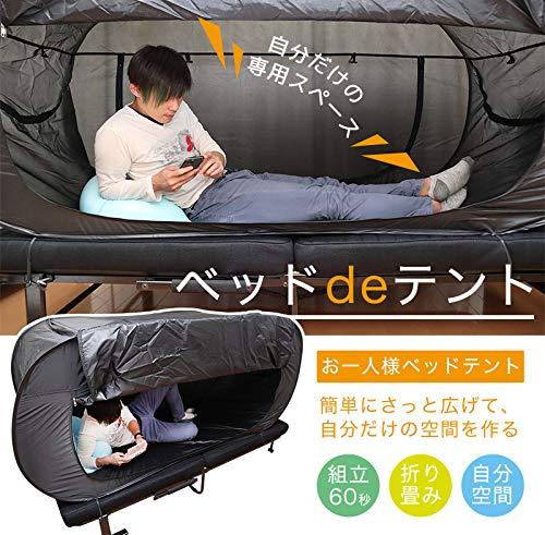 THANKO おひとり様用折りたたみ式テント「ベッドdeテント」 SPVBDTNT