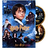 ハリー・ポッターと賢者の石 特別版 [DVD]