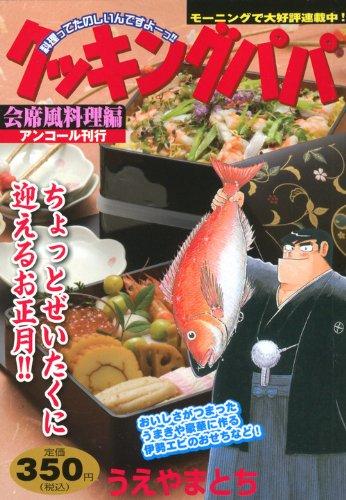 Cooking Papa kaiseki cuisine Hen Angkor publication (Platinum Comics) (2011) ISBN: 4063749827 [Japanese Import]
