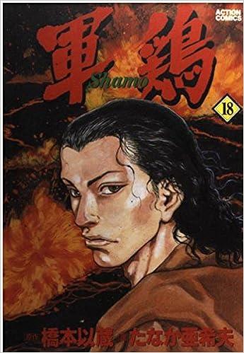 軍鶏 18 (アクションコミックス)...
