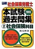社会保険労務士本試験過去問集〈2〉社会保険科目〈2009年版〉
