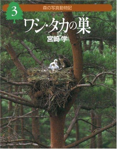 ワシ・タカの巣 (森の写真動物記 3)
