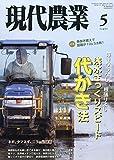 現代農業 2019年 05 月号 [雑誌]