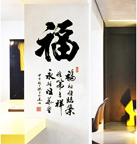 Chinese Characters Wall Decals Quotes Blessing Good luck and fortune Glow in the Dark Stickers Wall Decals Home Art Vinyl Removable Night Glow Sticker Mural Art Wallpaper - 60*90cm/23*35