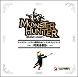 MONSTER HUNTER 5TH ANNIVERSARY ORCHESTRA CONCERT