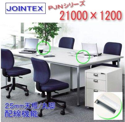 OAミーティングテーブル 2100×1200 PJN2112 WH ホワイト B014UKZ3CA