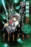 Story poison fear Hell Girl Enma Ai selection deep (Kodansha Comics good friend) (2010) ISBN: 4063642925 [Japanese Import]
