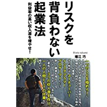 Entrepreneurs who do not carry risks: Secure income source with high profit (Japanese Edition)