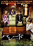 パレード (初回限定生産) [DVD]