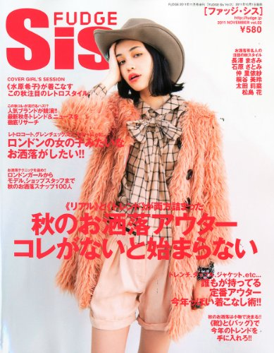 FUDGE Sis 最新号 表紙画像
