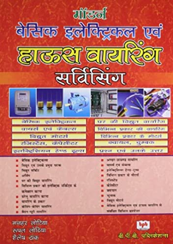 house wiring book hindi example electrical wiring diagram u2022 rh huntervalleyhotels co house wiring diagram in hindi electrical house wiring in hindi pdf