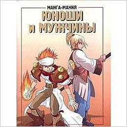 Book Manga maniya Yunoshi i muzhchiny / Manga-maniya. Yunoshi i muzhchiny (In Russian)