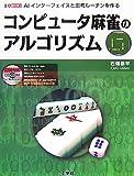 コンピュータ麻雀のアルゴリズム (I・O BOOKS)(石畑 恭平)