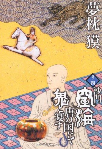 沙門空海唐の国にて鬼と宴す〈巻ノ4〉 (徳間文庫)