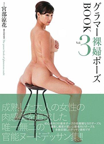 グラマー裸婦 ポーズBOOK VOL.3