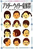 プラダー・ウィリー症候群 先天性疾患による発達障害のことがわかる本 (健康ライブラリー)
