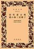 国性爺合戦・鑓の権三重帷子 (岩波文庫)