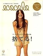 ecocolo (エココロ) 2007年 08月号 [雑誌]