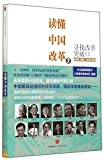 img - for Interpreting Chinese Revolution (2 Finding the Breakthrough of Revolution) (Chinese Edition) book / textbook / text book
